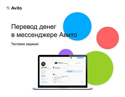 Тестовое задание для Avito