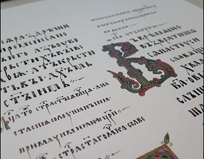 Ostromir Gospels / Остромирово Евангелие