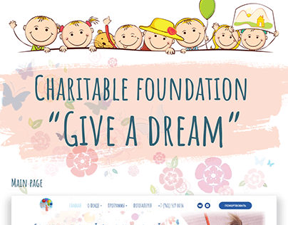 Site for charitable foundation (Благотворительный фонд)