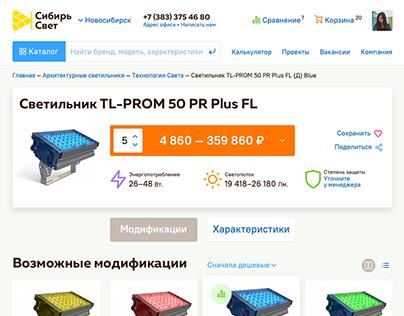 E-commerce redesign & art direction