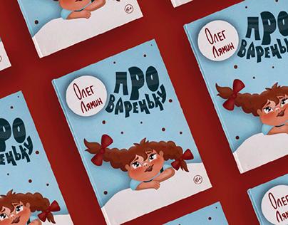 Illustrations for children`s books