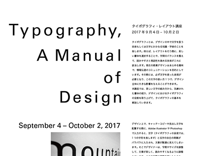 """Event Flier """"Typography, A Manual of Design"""""""