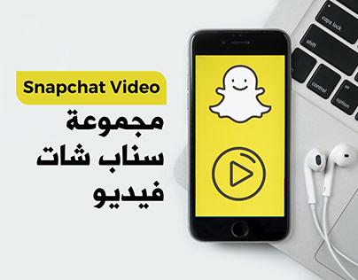 مجموعة سناب شات فيديو