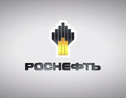 """Годовой отчет компании """"Роснефть"""""""