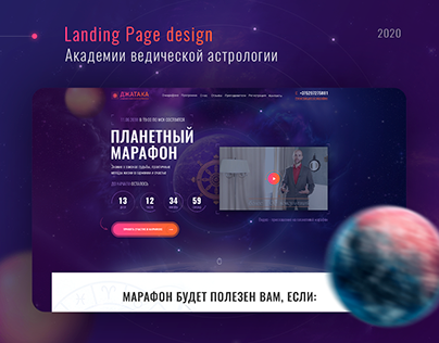 Лендинг марафон ведической астрологии (landing page)