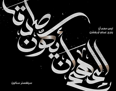 Wacom Arabic Typography