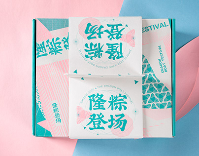ziroom X Dragon Boat Festival ~~ 自如端午礼盒