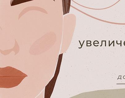 Дизайн для Инстаграм косметолога