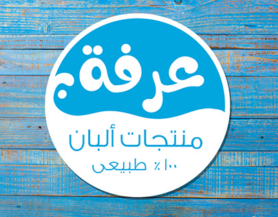 ARAFA Dairy products (indoor banners) - 2019