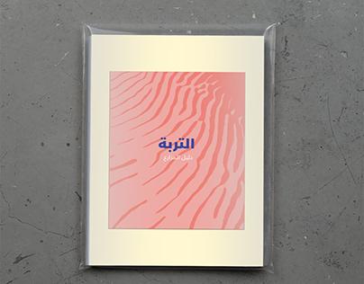 Nama - Final Year Project