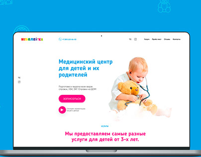 Website for a children's hospital
