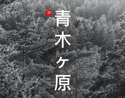 Jukai forest longread