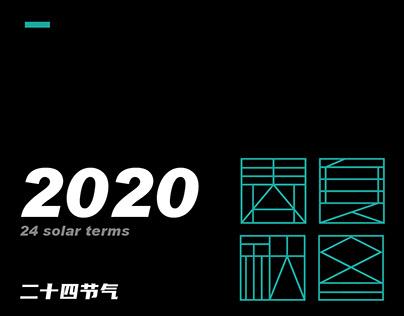 二十四节气 - 2020 (字体版)