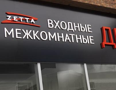 Zetta: комплексная разработка бренда дверей