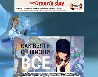 Spetial project for Maxilac on wday.ru