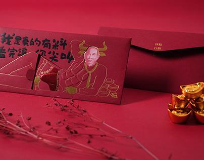2021創意紅包袋設計|Red envelopes for year of Ox