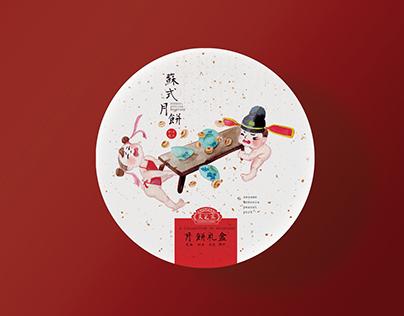 小团圆/Suzhou Mooncake Re-packaging