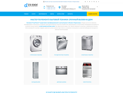 Stir-remont.ru — ремонт бытовой техники
