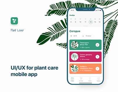 PlantLover Ios App UI\UX