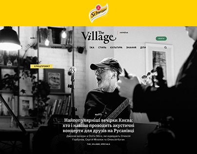 """Schweppes Promo """"The best parties in Kyiv""""."""
