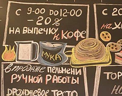 Chalkboard for Bakery-2020