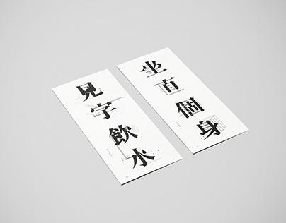 見字飲水 [office posters]