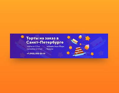 Cakes banner