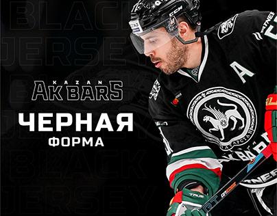 Ak Bars Kazan – Black jersey for green club