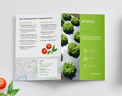 Ecovio/ листовка А4