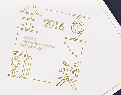 金互動獎 Golden Interaction Design Film Awards