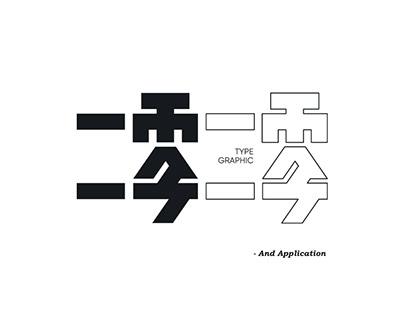 logo&font type | 2019~2020