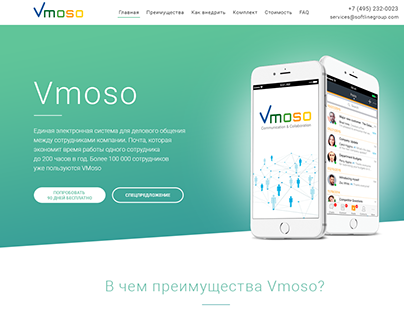 "Unified electronic system ""Vmoso"""