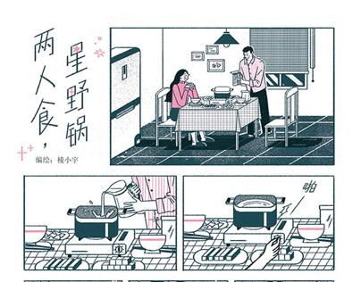 漫画《两人食,星野锅》