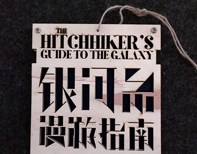 Book Design 《The Hitchhiker's Guide to the Galaxy》