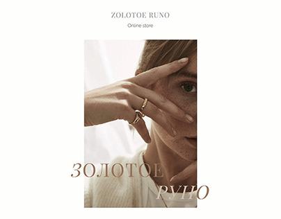 Zolotoe runo - jewellery boutique (design concept)