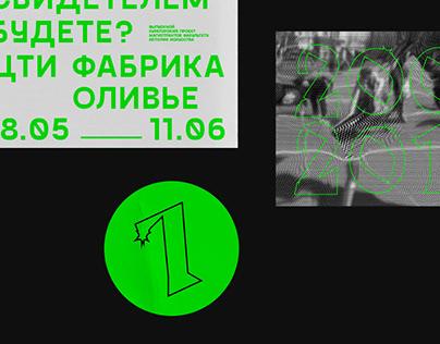 Свидетелем будете 2007–2019 / Exhibition