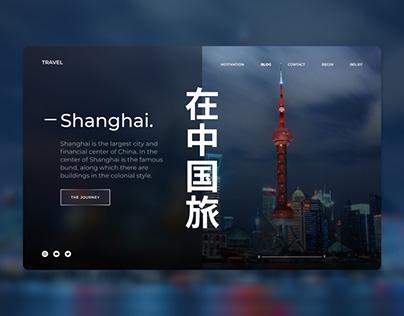 """Веб-дизайн вдохновение. TRAVEL BLOG """"Shanghai"""""""