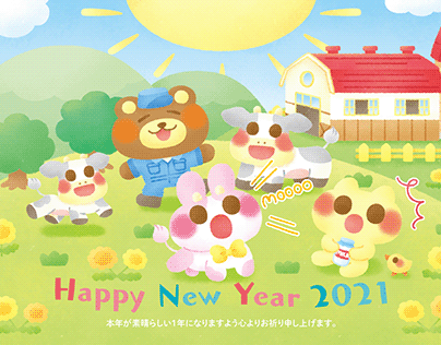 New Year's card 2021