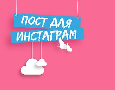 Пост для instagram и рекламы в FB и Insta