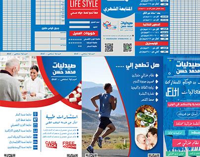 Mohamed Hassan Pharmacy PRINTS
