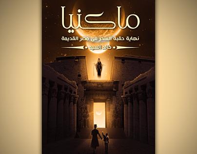 """Officia novel cover """" ماكنيا """""""