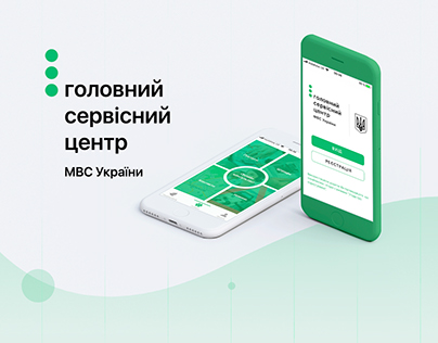 Mobile App for a police service center