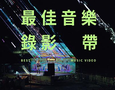 金曲26/ 入圍影片動畫