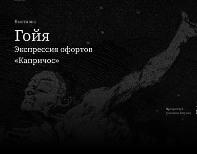 Goya & Kaprichos. Website for the exhibition 2020