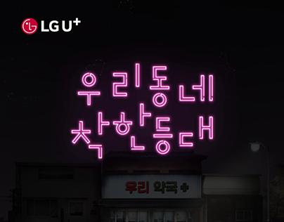 Concept Proposal for 2017 LG U+ CSR Campaign