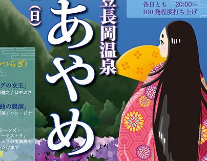 あやめ祭りポスターコンテスト poster competition for Iris Festival