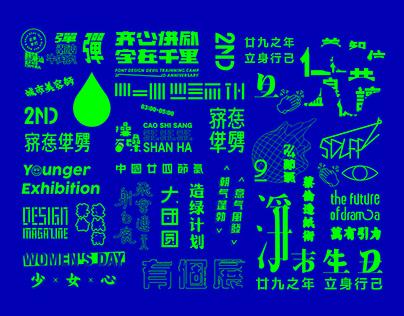 Typeface of 2018 | 字集