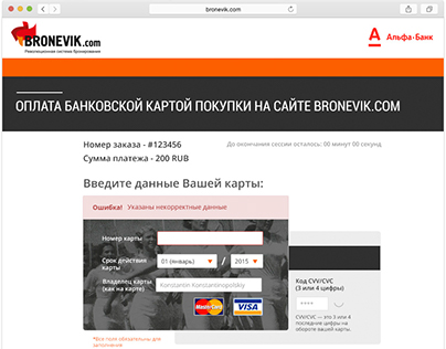 «Броневик» — Страница оплаты