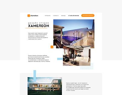 Главная страница «Дизайн студии»