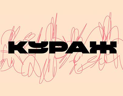 KURAZH (rebranded) | Creative content / IG stories / Ex